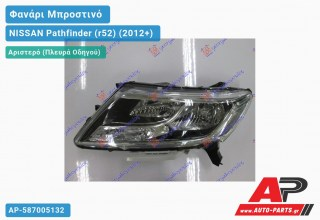 Ανταλλακτικό μπροστινό φανάρι (φως) - NISSAN Pathfinder (r52) (2012+) - Αριστερό (πλευρά οδηγού)