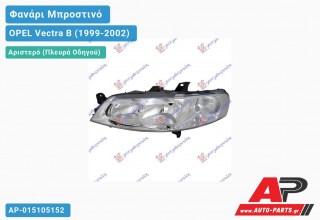 Ανταλλακτικό μπροστινό φανάρι (φως) - OPEL Vectra B (1999-2002) - Αριστερό (πλευρά οδηγού)