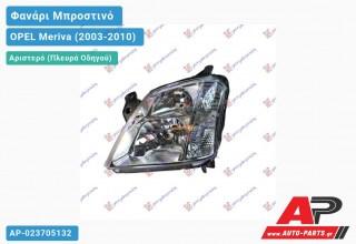 Ανταλλακτικό μπροστινό φανάρι (φως) - OPEL Meriva (2003-2010) - Αριστερό (πλευρά οδηγού)