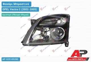 Ανταλλακτικό μπροστινό φανάρι (φως) - OPEL Vectra C (2002-2005) - Αριστερό (πλευρά οδηγού)