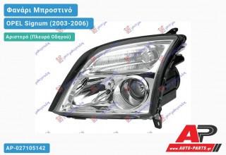 Ανταλλακτικό μπροστινό φανάρι (φως) - OPEL Signum (2003-2006) - Αριστερό (πλευρά οδηγού)