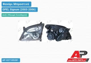 Ανταλλακτικό μπροστινό φανάρι (φως) - OPEL Signum (2003-2006) - Δεξί (πλευρά συνοδηγού)