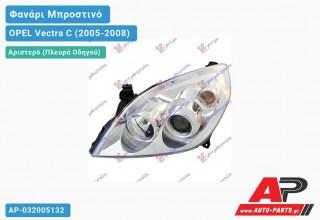 Ανταλλακτικό μπροστινό φανάρι (φως) - OPEL Vectra C (2005-2008) - Αριστερό (πλευρά οδηγού)