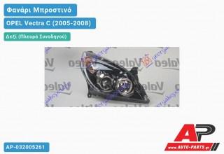 Ανταλλακτικό μπροστινό φανάρι (φως) - OPEL Vectra C (2005-2008) - Δεξί (πλευρά συνοδηγού) - Xenon