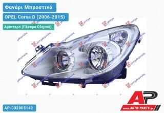 Ανταλλακτικό μπροστινό φανάρι (φως) - OPEL Corsa D (2006-2015) - Αριστερό (πλευρά οδηγού)