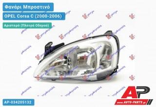 Ανταλλακτικό μπροστινό φανάρι (φως) - OPEL Corsa C (2000-2006) - Αριστερό (πλευρά οδηγού)