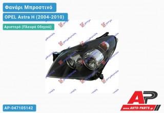 Ανταλλακτικό μπροστινό φανάρι (φως) - OPEL Astra H (2004-2010) - Αριστερό (πλευρά οδηγού)