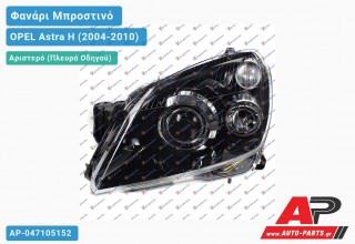 Ανταλλακτικό μπροστινό φανάρι (φως) - OPEL Astra H (2004-2010) - Αριστερό (πλευρά οδηγού) - Xenon