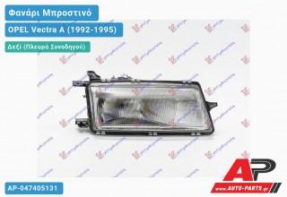 Ανταλλακτικό μπροστινό φανάρι (φως) - OPEL Vectra A (1992-1995) - Δεξί (πλευρά συνοδηγού)