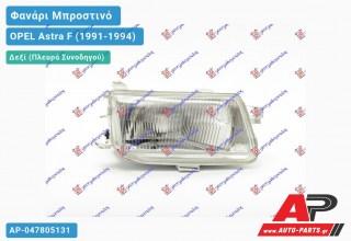Ανταλλακτικό μπροστινό φανάρι (φως) - OPEL Astra F (1991-1994) - Δεξί (πλευρά συνοδηγού)
