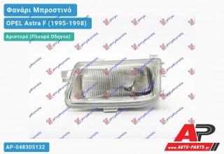 Ανταλλακτικό μπροστινό φανάρι (φως) - OPEL Astra F (1995-1998) - Αριστερό (πλευρά οδηγού)
