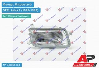Ανταλλακτικό μπροστινό φανάρι (φως) - OPEL Astra F (1995-1998) - Δεξί (πλευρά συνοδηγού)