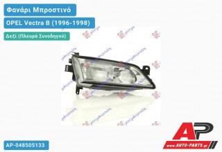 Ανταλλακτικό μπροστινό φανάρι (φως) - OPEL Vectra B (1996-1998) - Δεξί (πλευρά συνοδηγού)