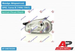 Ανταλλακτικό μπροστινό φανάρι (φως) - OPEL Corsa B (1996-1997) - Αριστερό (πλευρά οδηγού)