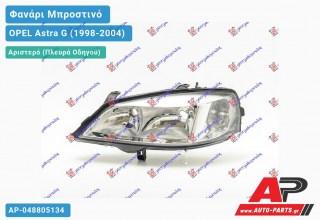 Ανταλλακτικό μπροστινό φανάρι (φως) - OPEL Astra G (1998-2004) - Αριστερό (πλευρά οδηγού)