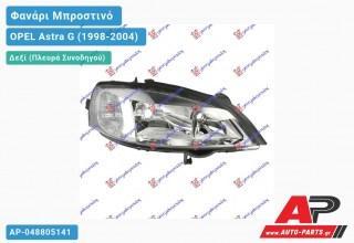 Ανταλλακτικό μπροστινό φανάρι (φως) - OPEL Astra G (1998-2004) - Δεξί (πλευρά συνοδηγού)