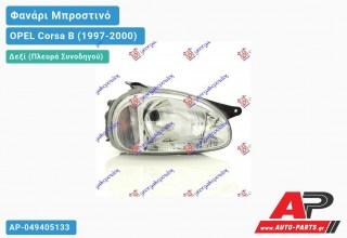 Ανταλλακτικό μπροστινό φανάρι (φως) - OPEL Corsa B (1997-2000) - Δεξί (πλευρά συνοδηγού)