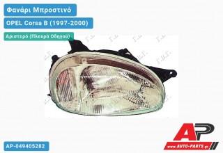 Ανταλλακτικό μπροστινό φανάρι (φως) - OPEL Corsa B (1997-2000) - Αριστερό (πλευρά οδηγού)