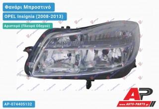 Ανταλλακτικό μπροστινό φανάρι (φως) - OPEL Insignia (2008-2013) - Αριστερό (πλευρά οδηγού)