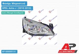 Ανταλλακτικό μπροστινό φανάρι (φως) - OPEL Astra J [5θυρο,Station Wagon] (2010-2013) - Δεξί (πλευρά συνοδηγού)