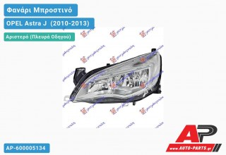 Ανταλλακτικό μπροστινό φανάρι (φως) - OPEL Astra J [5θυρο,Station Wagon] (2010-2013) - Αριστερό (πλευρά οδηγού)