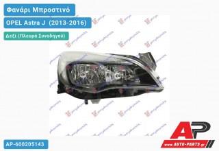 Ανταλλακτικό μπροστινό φανάρι (φως) - OPEL Astra J [5θυρο,Station Wagon] (2013-2016) - Δεξί (πλευρά συνοδηγού)