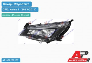 Ανταλλακτικό μπροστινό φανάρι (φως) - OPEL Astra J [5θυρο,Station Wagon] (2013-2016) - Αριστερό (πλευρά οδηγού)