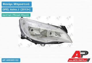 Ανταλλακτικό μπροστινό φανάρι (φως) - OPEL Astra J [4θυρο] (2013+) - Αριστερό (πλευρά οδηγού)