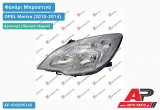 Ανταλλακτικό μπροστινό φανάρι (φως) - OPEL Meriva (2010-2014) - Αριστερό (πλευρά οδηγού)