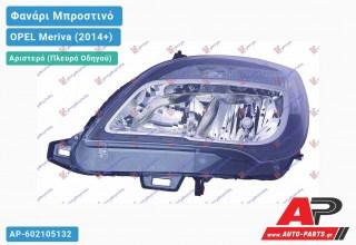 Ανταλλακτικό μπροστινό φανάρι (φως) - OPEL Meriva (2014+) - Αριστερό (πλευρά οδηγού)