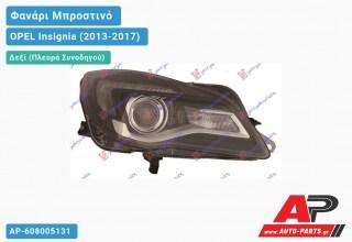 Ανταλλακτικό μπροστινό φανάρι (φως) - OPEL Insignia (2013-2017) - Δεξί (πλευρά συνοδηγού)
