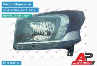 Ανταλλακτικό μπροστινό φανάρι (φως) - OPEL Vivaro (2014-2019) - Αριστερό (πλευρά οδηγού)
