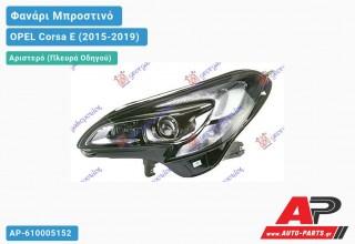 Ανταλλακτικό μπροστινό φανάρι (φως) - OPEL Corsa E (2015-2019) - Αριστερό (πλευρά οδηγού) - Xenon