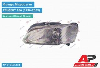 Ανταλλακτικό μπροστινό φανάρι (φως) - PEUGEOT 106 (1996-2003) - Αριστερό (πλευρά οδηγού)