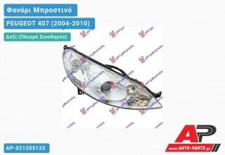Ανταλλακτικό μπροστινό φανάρι (φως) - PEUGEOT 407 (2004-2010) - Δεξί (πλευρά συνοδηγού)
