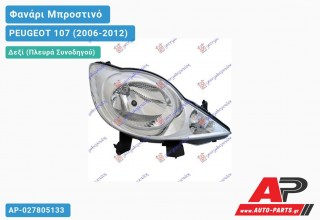 Ανταλλακτικό μπροστινό φανάρι (φως) - PEUGEOT 107 (2006-2012) - Δεξί (πλευρά συνοδηγού)