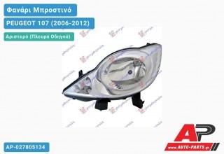 Ανταλλακτικό μπροστινό φανάρι (φως) - PEUGEOT 107 (2006-2012) - Αριστερό (πλευρά οδηγού)