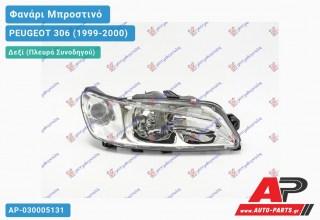 Ανταλλακτικό μπροστινό φανάρι (φως) - PEUGEOT 306 (1999-2000) - Δεξί (πλευρά συνοδηγού)