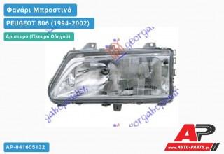 Ανταλλακτικό μπροστινό φανάρι (φως) - PEUGEOT 806 (1994-2002) - Αριστερό (πλευρά οδηγού)
