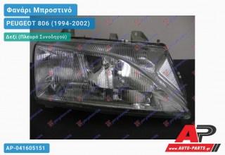 Ανταλλακτικό μπροστινό φανάρι (φως) - PEUGEOT 806 (1994-2002) - Δεξί (πλευρά συνοδηγού)