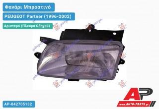 Ανταλλακτικό μπροστινό φανάρι (φως) - PEUGEOT Partner (1996-2002) - Αριστερό (πλευρά οδηγού)