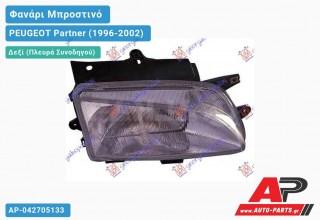 Ανταλλακτικό μπροστινό φανάρι (φως) - PEUGEOT Partner (1996-2002) - Δεξί (πλευρά συνοδηγού)