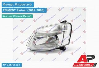 Ανταλλακτικό μπροστινό φανάρι (φως) - PEUGEOT Partner (2002-2008) - Αριστερό (πλευρά οδηγού)