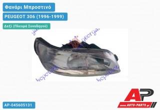 Ανταλλακτικό μπροστινό φανάρι (φως) - PEUGEOT 306 (1996-1999) - Δεξί (πλευρά συνοδηγού)