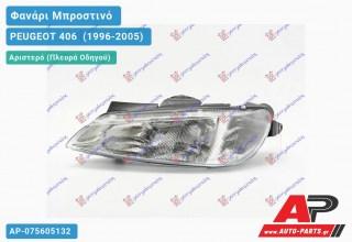 Ανταλλακτικό μπροστινό φανάρι (φως) - PEUGEOT 406 [Sedan] (1996-2005) - Αριστερό (πλευρά οδηγού)