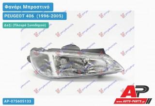 Ανταλλακτικό μπροστινό φανάρι (φως) - PEUGEOT 406 [Sedan] (1996-2005) - Δεξί (πλευρά συνοδηγού)