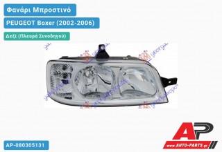 Ανταλλακτικό μπροστινό φανάρι (φως) - PEUGEOT Boxer (2002-2006) - Δεξί (πλευρά συνοδηγού)