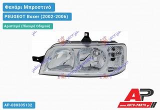 Ανταλλακτικό μπροστινό φανάρι (φως) - PEUGEOT Boxer (2002-2006) - Αριστερό (πλευρά οδηγού)