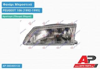 Ανταλλακτικό μπροστινό φανάρι (φως) - PEUGEOT 106 (1992-1995) - Αριστερό (πλευρά οδηγού)