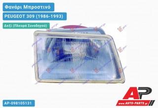 Ανταλλακτικό μπροστινό φανάρι (φως) - PEUGEOT 309 (1986-1993) - Δεξί (πλευρά συνοδηγού)